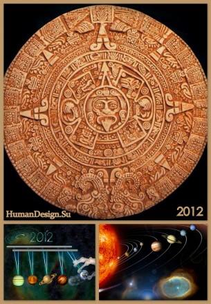2012. Вот он уже. Эта дата указывает, что календарь майя цолькин завершился. Существует много интерпретаций по поводу значимости 2012 года, по поводу значимости календаря майя. майя правильно и точно все рассчитали. Просто все дело в том, что сейчас никто не понимает, что же они на самом деле измеряли. Давайте рассмотрим этот эмпирический путь и движение Плутона...